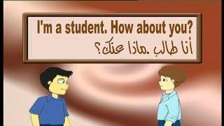 تعلم المحادثة فى اللغة الإنجليزية من خلال أهم المواقف اليومية (1)