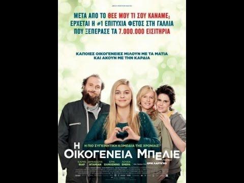 ΟΙΚΟΓΕΝΕΙΑ ΜΠΕΛΙΕ (LA FAMILLE BELLIER) - TRAILER (GREEK SUBS)
