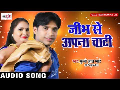 खींच के डोरी ढोरी कटोरी नियन ~ Munni Lal Pyare ~ Jibh Se Apana Chati ~  Latest Bhojpuri Song 2018