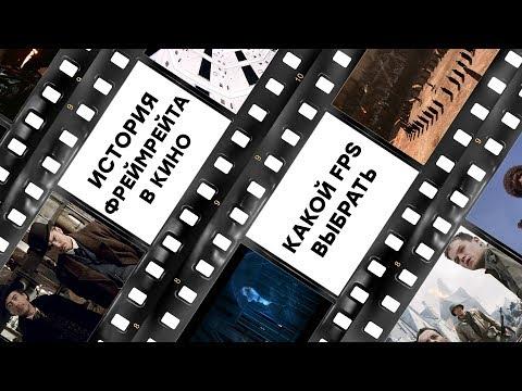 История фреймрейта в кино/Почему фильмы снимают в 24 fps?/В каком фреймрейте лучше снимать видео