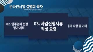 광양항 항만배후단지(서측) 입주업체 선정 관련 온라인 …