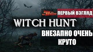 Witch Hunt - ХОРРОР с шикарной атмосферой (Первый взгляд)