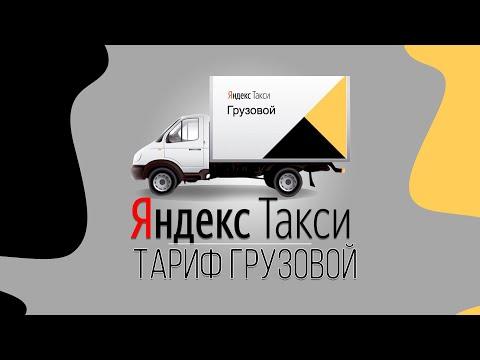1 День В ЯНДЕКС ТАКСИ ГРУЗОВОЙ