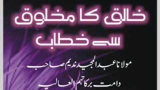 Maulana Abdul Majeed Nadeem - Khaliq Ka Maqlooq Say Khitab