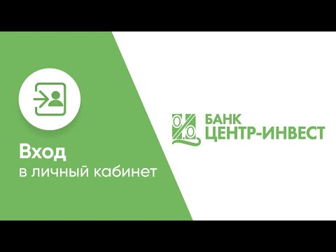 Вход в личный кабинет Центр-Инвеста (centrinvest.ru) онлайн на официальном сайте компании