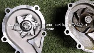 Водяная помпа двигателя на японский трактор  Mitsubishi Iseki Isuzu TA220 от Kotamoto.