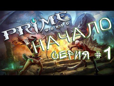 видео: prime world - denniлЫч и mila manka - Разборки в замке (серия #1)