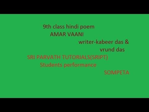"9th Class Hindi Poem ""amar Vani""  Kabeer Das  And Vrund Das Ka Dohe"