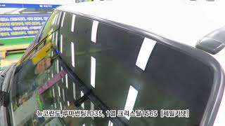 [광주 열차단썬팅] 뉴코란도,전면썬팅,루마썬팅,LD35…