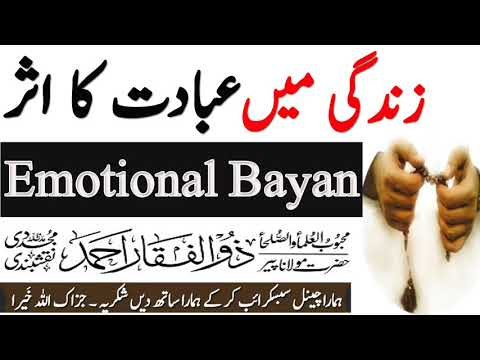 Heart Touching Bayan Peer Zulfiqar Ahmed Naqshbandi 2018