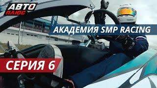 Реалити-шоу Академия SMP Racing | Серия 6