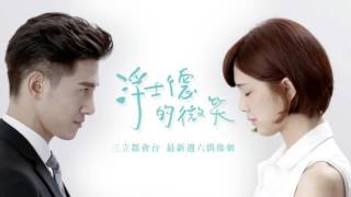 OST Nụ cười của Faust - Lost On The Way - Shi Shi feat. Matzka 「浮士德的微笑 Behind Your Smile OST」