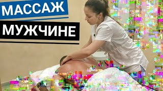 МАССАЖ МУЖЧИНЕ | MASSAGE for a MAN