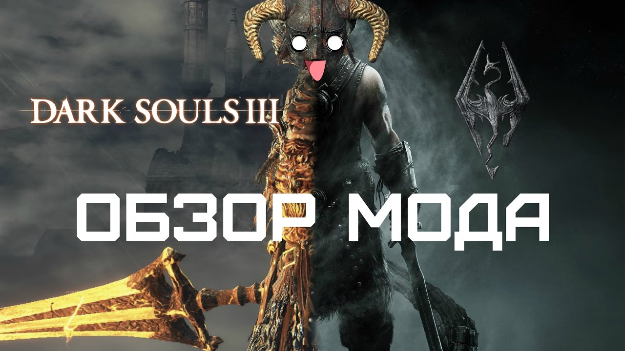 Dark Souls (1,2, 3) в Skyrim! (Обзор модов 4) девушки мод скайрим