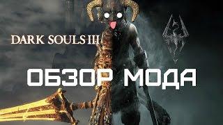Dark Souls (1,2,3) в Skyrim! (Обзор модов №4)