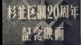 区制20周年記念映像「杉並物語」 【昭和27年制作】 thumbnail