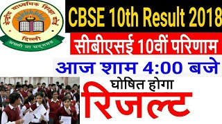 CBSE 10th Result 2018 | cbse.nic.in, CBSE Class 10th Results with Marks