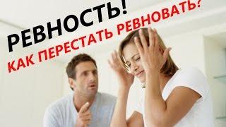 видео Как контролировать ревность?