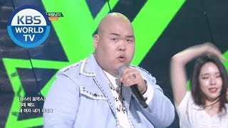 왈와리 (WALWARI) - 오빠 바람났다 (oppa is cheating) [Music Bank / 2019.05.17]
