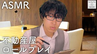【ASMR】不動産屋ロールプレイ -Real estate agent Roleplay- 【音フェチ】