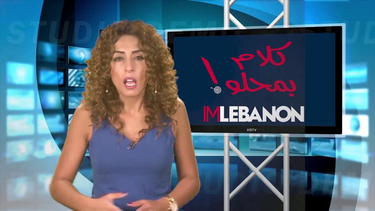 Kalem Bi Mhalo - Episode 759 - ايران تفاوض اسرائيل... وينن جماعة الممانعة؟؟؟