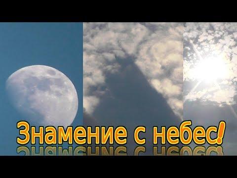 НЕВОЗМОЖНОЕ!!!! Пирамида в небе! Луна обманывает! Солнце не заходит!
