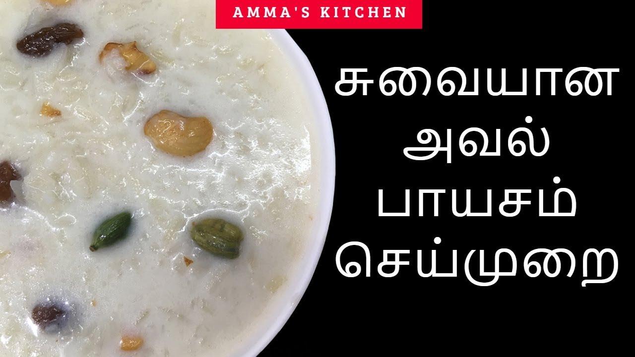 Aval Payasam In Tamil Aval Payasam Seivathu Eppadi அவல ப யசம Amma S Kitchen