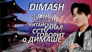 Китайский  телеканал CCTV говорит о Димаше  (русские субтитры)