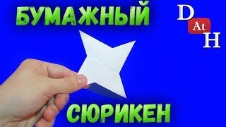 видео Как сделать из бумаги сюрикен своими руками