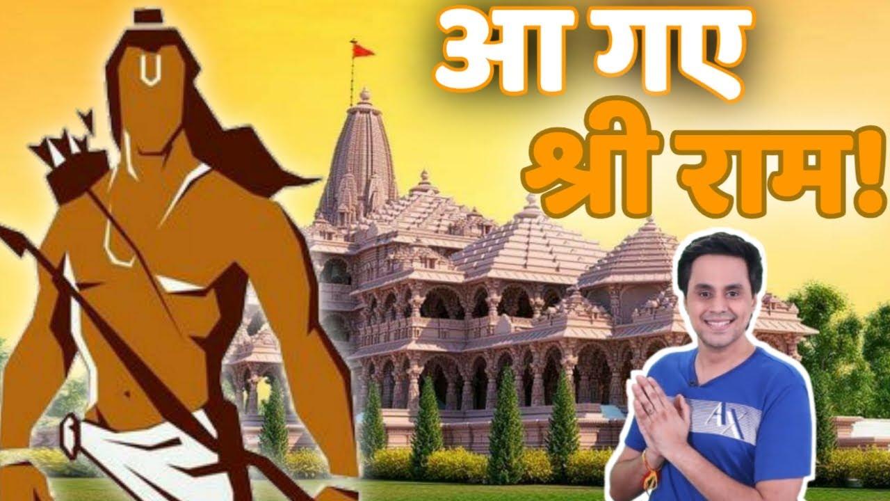 आ गए श्री राम , राम मंदिर भूमि पूजन | Ram Janamabhoomi | Ayodhya | Narendra Modi | RJ Raunak