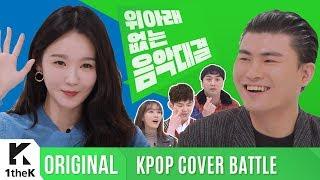KPOP COVER BATTLE Legend VS Rookie (?? ? 1? ??2): ??? ???? ? ????? ????
