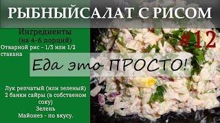 Рыбный салат с рисом. рукожопский салат