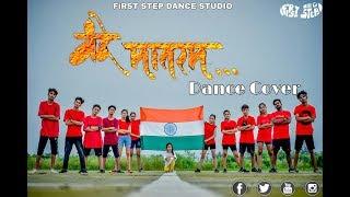 Vande Mataram Full Video | ABCD 2 | Dance Cover | First Step Dance Studio |