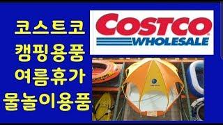 코스트코 캠핑용품, 캠핑테이블, 물놀이용품, 어드벤처 …