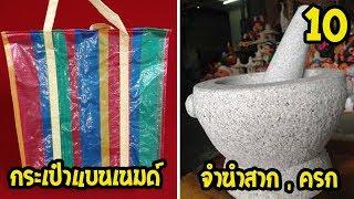 """10 อันดับ ข้าวของเครื่องใช้ที่คนไทยนิยม """"จำนำ"""" มากที่สุด"""
