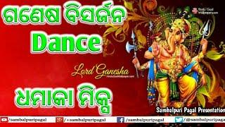 Ganesh Bijasarjan Dance | Special Sambalpuri | Dhamaka Dj Remix Song