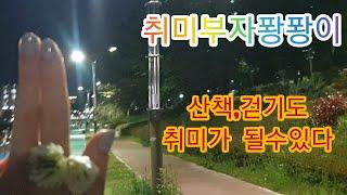 [취미부자]EP8.산책, 걷기도 취미가 될수있다!!