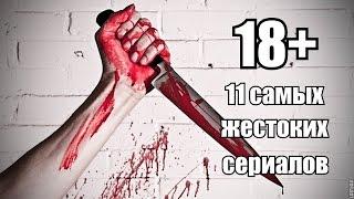 11 самых жестоких сериалов #НеТоп