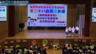 Publication Date: 2018-06-30 | Video Title: 迦密梁省德學校 - 第三十八屆畢業典禮