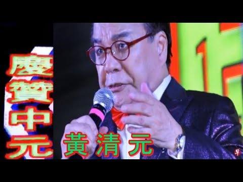 黃清元:   慶祝中元普渡節歌唱晚會 2017-8-31