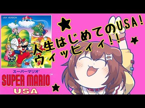 【スーパーマリオUSA】初体験!!神ゲーの予感…!!!【戌神ころね/ホロライブ】