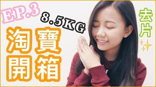 【米琪購物頻道】淘淘淘淘到瘋-EP.03❤️衫裙褲 | 懶人桌子 | 相機腳架 | Maggie Wong