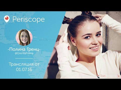 Полина Гренц (Физрук): Собираюсь в Псков l Periscope - 02.07.16