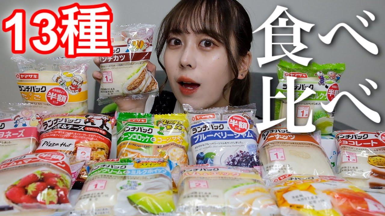 【大食い】ランチパック大量にかき集めて食べ比べしてみた!【モッパン】