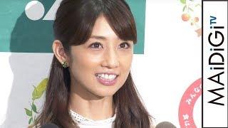 小倉優子、交際報告 再婚は「ゆっくり進んでいけたら」と笑顔 「JAベジカレッジ」イベント会見 小倉優子 検索動画 16