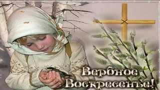 Вербное Воскресение, с праздником.Поздравления, приметы  на Вербную.(Вербное Воскресение, с праздником.Поздравления, приметы на Вербную.Дорогие друзья, с праздником Вас.Посмот..., 2015-04-05T06:07:19.000Z)