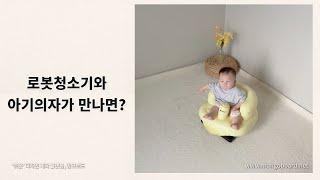 ★8개월아기★ 로봇청소기와 아기의자가 만나면?