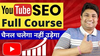 YouTube SEO Complete Course 2021 | Get More Views on YouTube Videos | Rank YouTube Videos Fast