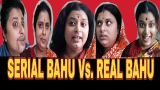 Real Bahu Vs. Serial Bahu | Bengali funny video | Make Life Beautiful