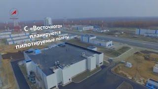 Восточный - космодром XXI века